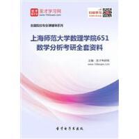 非纸质书!!圣才 2019年上海师范大学数理学院651数学分析考研全套资料