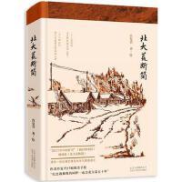北大荒断简 肖复兴 北京十月文艺出版社 9787530218297