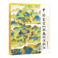 中国金碧山水画技法教程,王生南,上海人民美术出版社9787558602252