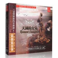 天国的女儿原装正版cd卡门/流浪者之歌发烧古典音乐唱片车载碟片