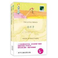 小王子 买中文版送英文版 双语译林