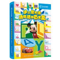 迪士尼英语活学活用百宝盒