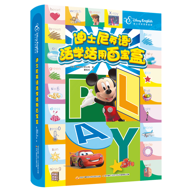 迪士尼英语活学活用百宝盒 情景式学习·图解式记忆·游戏式运用  兴趣、语感玩出来!