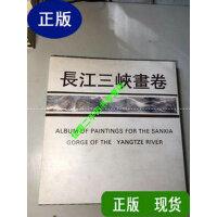 【二手旧书9成新】《长江三峡画卷》内长江三峡巨幅画卷 精装12开折叠长卷 带封套