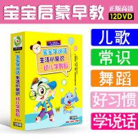 幼儿童宝宝学说话舞蹈儿歌曲光盘启蒙早教育动画光盘dvd光碟片