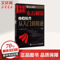东方财富炒股软件从入门到精通 龙马金融研究中心 编著