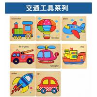 一套8张 幼儿童木质拼图3D立体拼插玩具0-2-3-4岁宝宝早教 交通工具拼图 共8片