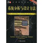 系统分析与设计方法(原书第7版) (美)惠腾(Whitten,J.L.),(美)本特利(Bentley,L.D.),肖