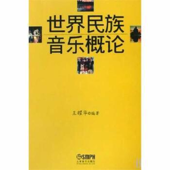 世界民族音乐概论 正版 王耀华著  9787805536705