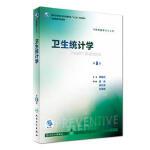 卫生统计学(第8版/本科预防)