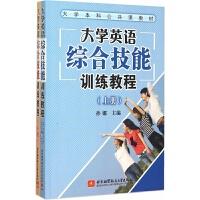 【旧书二手书8成新】大学英语综合技能训练教程-全2册 孙娜 北京航空航天大学出版社 9787512