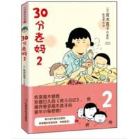 30分老妈2 高木直子,陈怡君 江西科学技术出版社