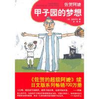 【二手书9成新】佐贺阿嬷:甲子园的梦想9787544248976