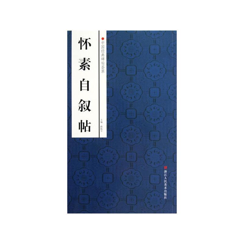 中国经典碑帖荟萃:怀素自叙帖