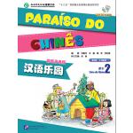 汉语乐园(第2版)(葡萄牙语版)课本2(含1MP3)