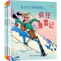 森林鱼童书・麦吉先生的奇妙旅行(全3册)(疯狂露营记+疯狂航海记+疯狂滑雪记)