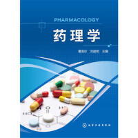 药理学(葛喜珍) 葛喜珍,刘建明 9787122287939 化学工业出版社教材系列