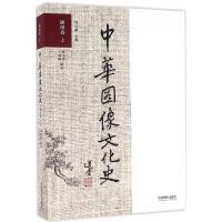 中华图像文化史插图卷.上 韩丛耀 主编;徐小蛮,王福康 著
