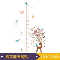 身高尺 宝宝婴儿童测量身高墙贴量身高的自粘墙纸贴测身高尺挂墙 *身高贴 80cm*135cm 大