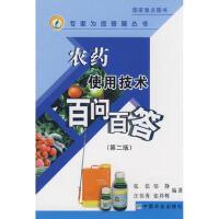 农药使用技术百问百答(第二版)(专家为您答疑丛书) 9787109133440 张浩 中国农业出版社