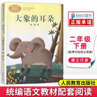 大象的耳朵 二年级下册注音版人民教育出版社人教语文教材配套阅读课文作家作品系列