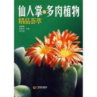 仙人掌与多肉植物精品荟萃 黄献胜,林新华 等 广东科技出版社