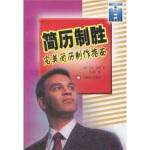 简历制胜:简历制作指南 艾伦・琼斯(Jones.A.),江品轩 上海译文出版社
