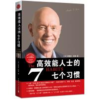 【新书店正版】高效能人士的七个习惯:25周年纪念版 (美)史蒂芬柯维 中国青年出版社