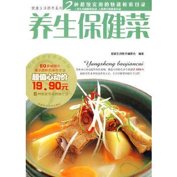 健康生活系列:养生保健菜