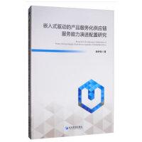 嵌入式驱动的产品服务化供应链服务能力演进配置研究