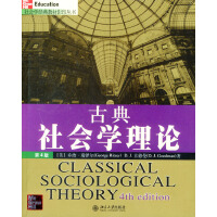 古典社会学理论(第4版)/社会学经典教材影印丛书