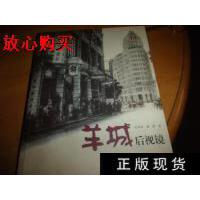 【二手旧书9成新】羊城后视镜---夹作者吴绿星先生信札1通1叶全