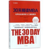 30天精读MBA