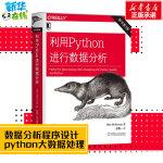利用Python进行数据分析原书第2版 python基础入门教程python数据分析爬虫程序大数据处理计算机程序设计