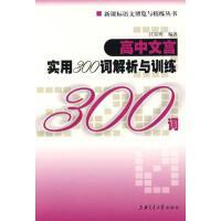 高中文言 实用300词解析与训练 正版 汪钰明著 9787313056078