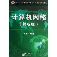 【旧书二手书8成新】计算机网络第6版第六版 谢希仁 电子工业出版社 9787121201677