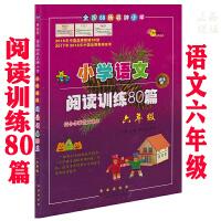 小学语文阅读训练80篇六年级6年级语文阅读训练 全国68所小学正版 适合各种语文课本 中小学教辅