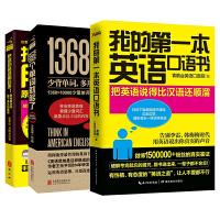 我的第一本英语口语书+1368个单词就够了+把你的英语用起来(套装共三册)(当当专供)