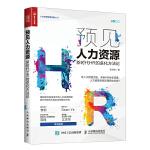 预见人力资源 新时代HR的进化方法论