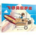 森林鱼童书:飞行员紫罗兰