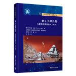 载人火星任务:火星探测实现技术(第2版)