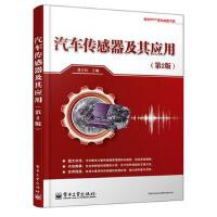 汽车传感器及其应用(第2版) 姜立标 9787121211577