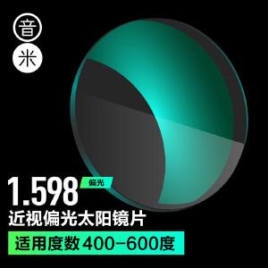 Inmix 音米网上配镜偏光眼睛片1.61近视眼镜配镜太阳司机镜  3042A