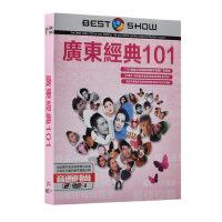正版广东经典101 粤语经典老歌金曲 流行音乐DVD汽车载卡拉OK光盘