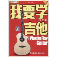 我要�W吉他 �L江文�出版社
