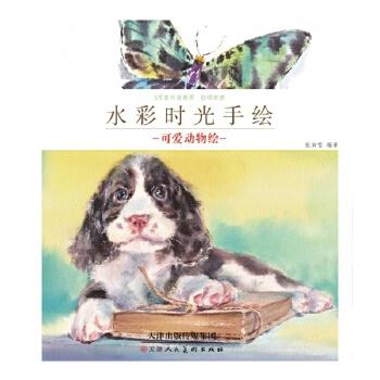 水彩时光手绘 可爱动物绘