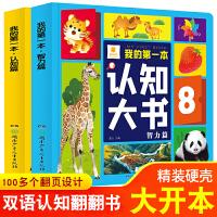 全4册小小手指摸一摸 宝宝触摸书推拉滑板 0-1-2到3岁幼儿启蒙认知卡片 儿童早教益智3D立体洞洞纸板玩具绘本两岁半