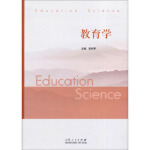 教育学 陈伟军 山东人民出版社
