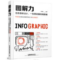 图解力:信息图表设计,一张图读懂枯燥数据,柏承能,中国铁道出版社9787113220891