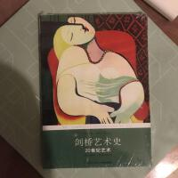 正版现货 剑桥艺术史:20世纪艺术绝版收藏 [英]兰伯特著;钱乘旦译 译林出版社 9787544705660